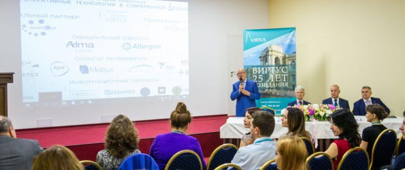 Регенеративные технологии в современной медицине: подведение итогов конференции